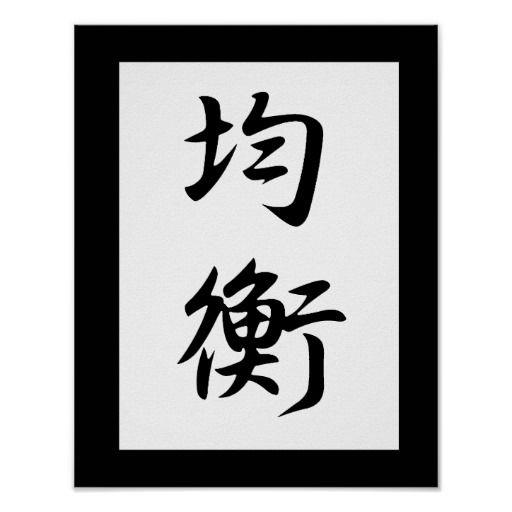 kanji_japones_para_o_equilibrio_kinkou_poster-r1dc56ca4c789437d9d7843d2fb1ef866_wvw_8byvr_512.jpg (512×512)