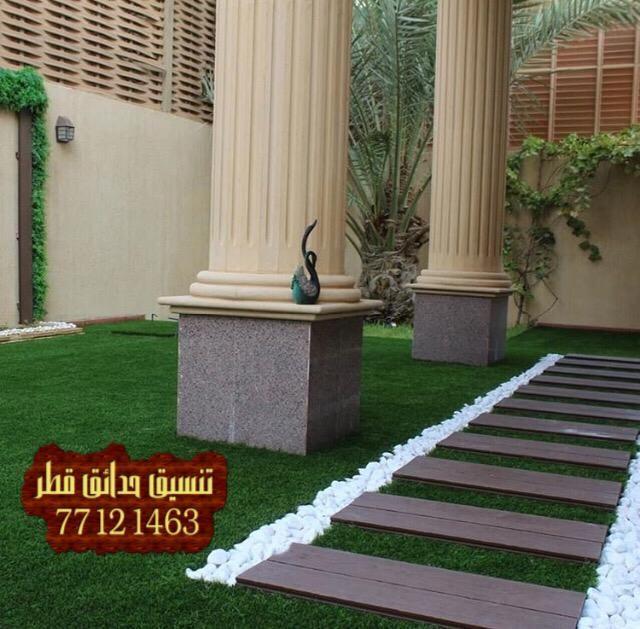 تنسيق حدائق قطر 77121463 عشب صناعي قطر عشب جداري قطر الدوحة الريان الوكرة ام صلال الخور In 2020 Outdoor Decor Patio Outdoor