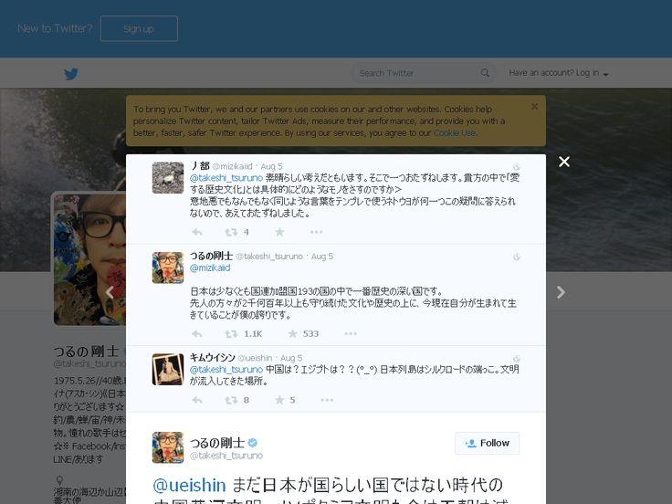 え?これマジで言ってるの???  つるの剛士:まだ日本が国らしい国ではない時代の中国黄河文明、メソポタミア文明も今は王朝は滅びています。日本(大和王朝)は国家としては最古の国なんですよ〜。驚きますよね。