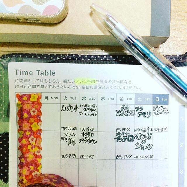 あ!金曜じゃなくて日曜だ😅 * 何書こうか悩んでいた ほぼ日手帳のTime Table ページ いつも楽しみにしている 番組タイトル書いてみた✐ * #手書き #手書き文字 #ほぼ日手帳 #ほぼ日手帳オリジナル #スタイルフィット #マスキングテープ