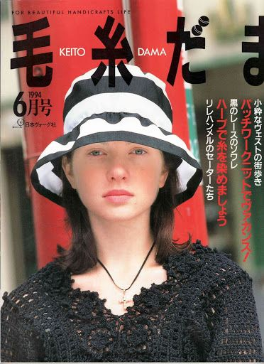 Keito Dama 077 1994-06