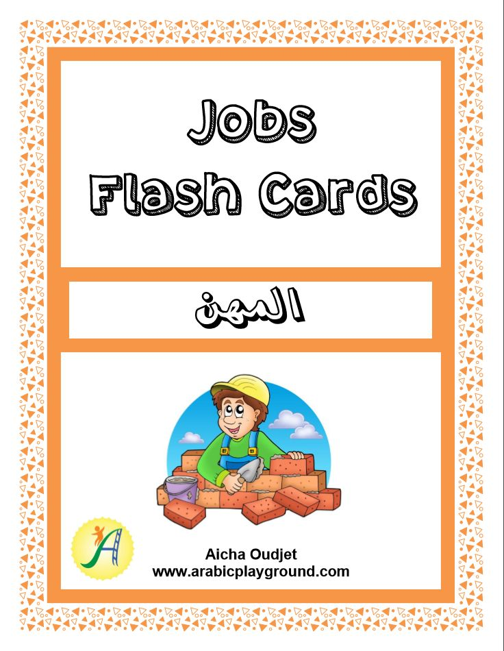 www.arabicplayground.com Jobs Flashcards by Arabic Playground
