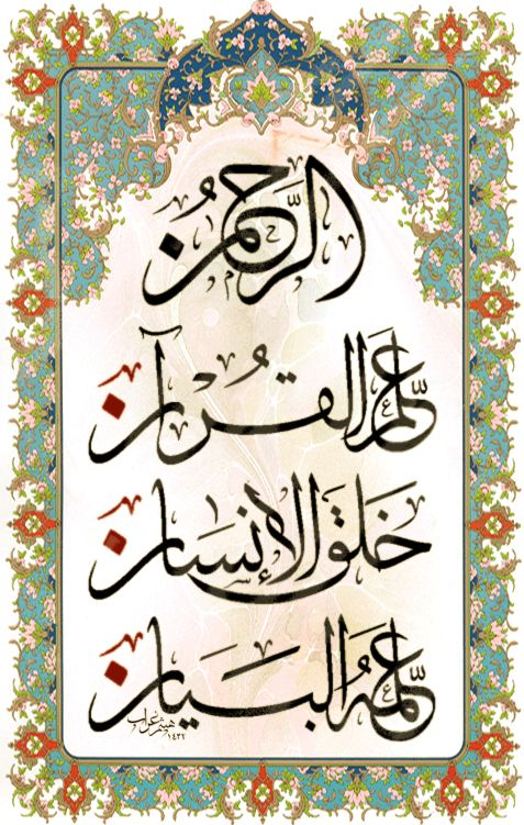 Surat ar-Rahman 55:1-4 Calligraphy in Tezhib Frame: ar-rahmaan: The Most Gracious allamal qur aan: Taught the Quran khalaqal insaan: Created mankind allamahul bayaan: Taught him self-expression
