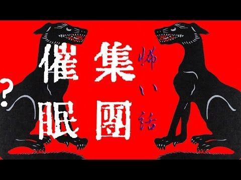 【怖い話】集団催眠?【朗読、怪談、百物語、洒落怖,怖い】