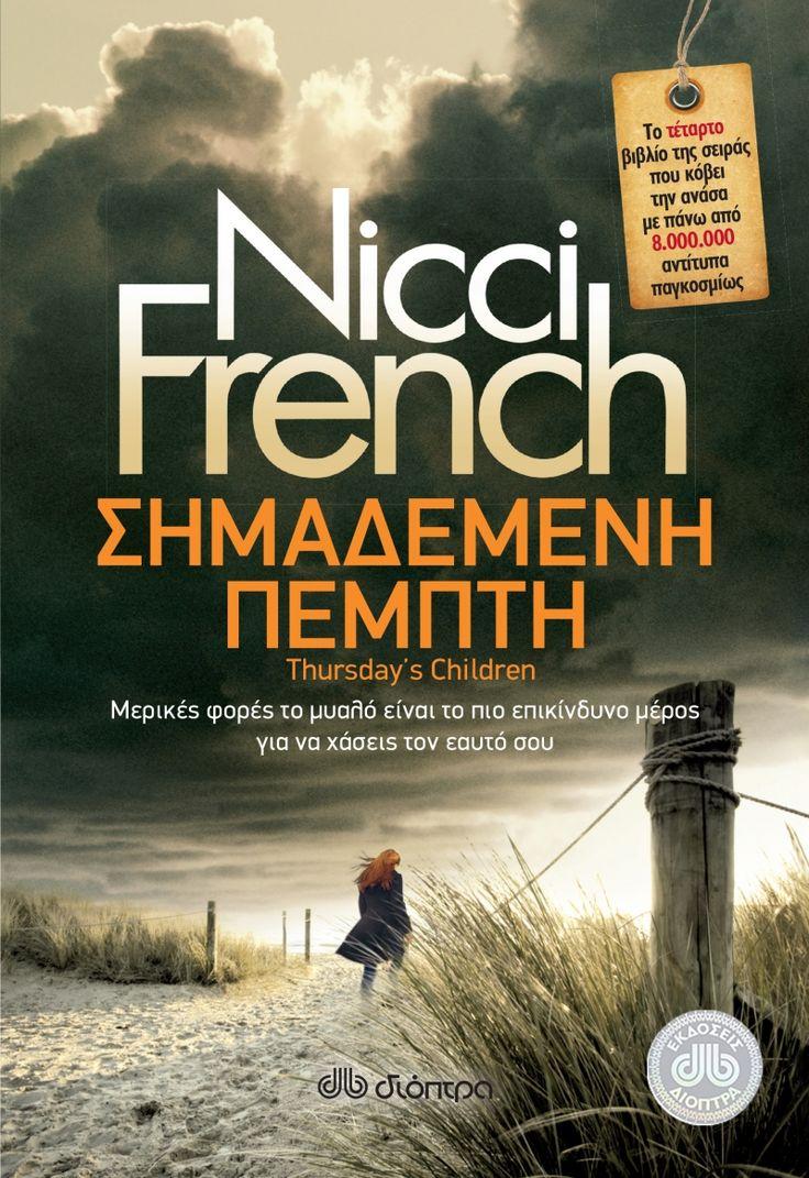 Λήγει την: 27 Φεβρουαρίου 2015-  Το koukidaki διοργανώνει διαγωνισμό και χαρίζει το αστυνομικό μυθιστόρημα των Nicci French