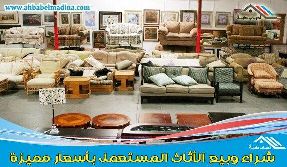 أرقام شركة لبيع وشراء اثاث مستعمل بالطائف والحويه Buy Used Furniture Outdoor Furniture Sets Outdoor Decor