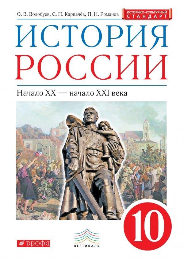 soderzhanie-uchebnik-po-obshestvoznaniyu-10-11-klass-bogolyubov-onlayn