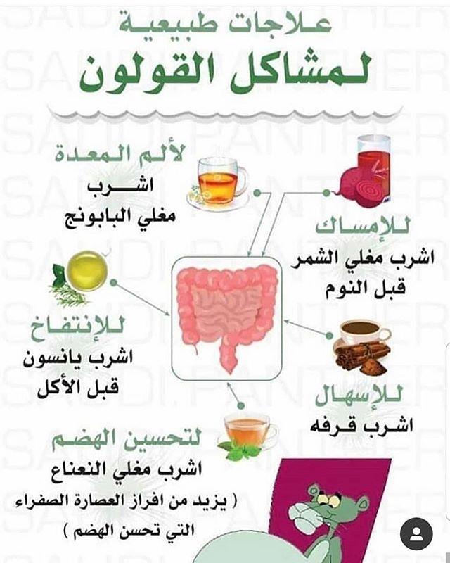 الصحة للجميع شعارنا شارك المنشور لتعم الفائدة Ewizi Health Dubai Uae Abudhabi الصحة Lo Health Fitness Food Health Fitness Nutrition Health Facts Food