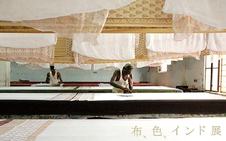 インドを日本のデザイナーが旅して見つけてきた色と柄が布となり、この春Found MUJIに誕生。それにともない4月28日(金)から無印良品 有楽町 2FのATELIER MUJIで、「布、色、インド展」が開催される。