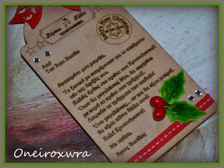 Γράμμα από τον Άγιο Βασίλη. Ξύλινο Χριστουγεννιάτικο δώρο!