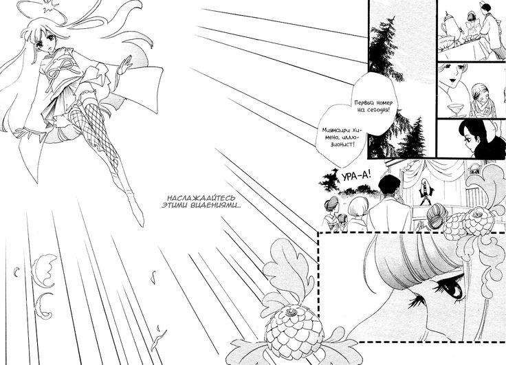 Чтение манги Лунная маргаритка 1 - 1 Встречайте - Иллюзионист Химено - самые свежие переводы. Read manga online! - ReadManga.me