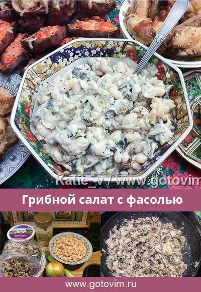 Грибной салат с фасолью. Рецепт с фoto #фасоль #грибные_салаты