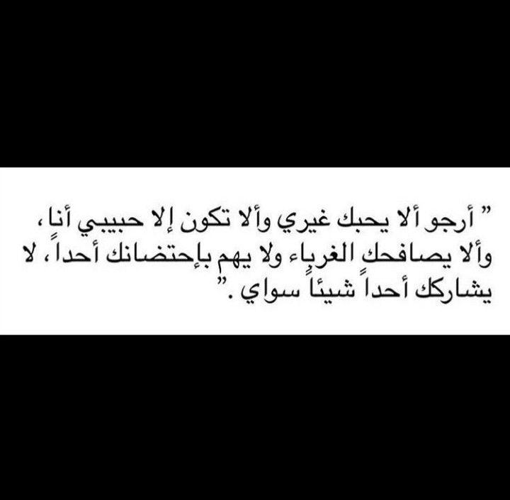 Pin By Naloo Albghdadia On Boyfriend Love Words Words Lyrics