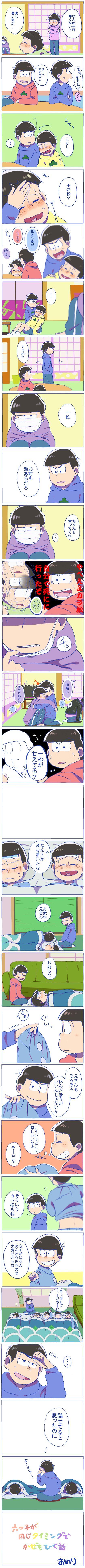The Osomatsu bros get sick pretty often I guess