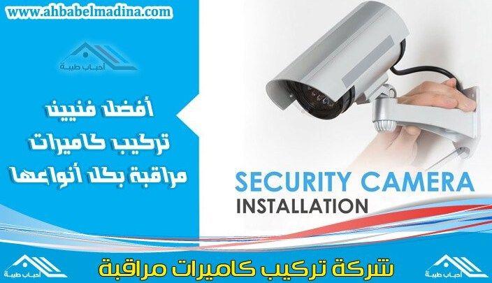 شركة تركيب كاميرات مراقبة بالرياض وأفضل فني تركيب كاميرات Security Camera Installation Surveillance Cameras Camera