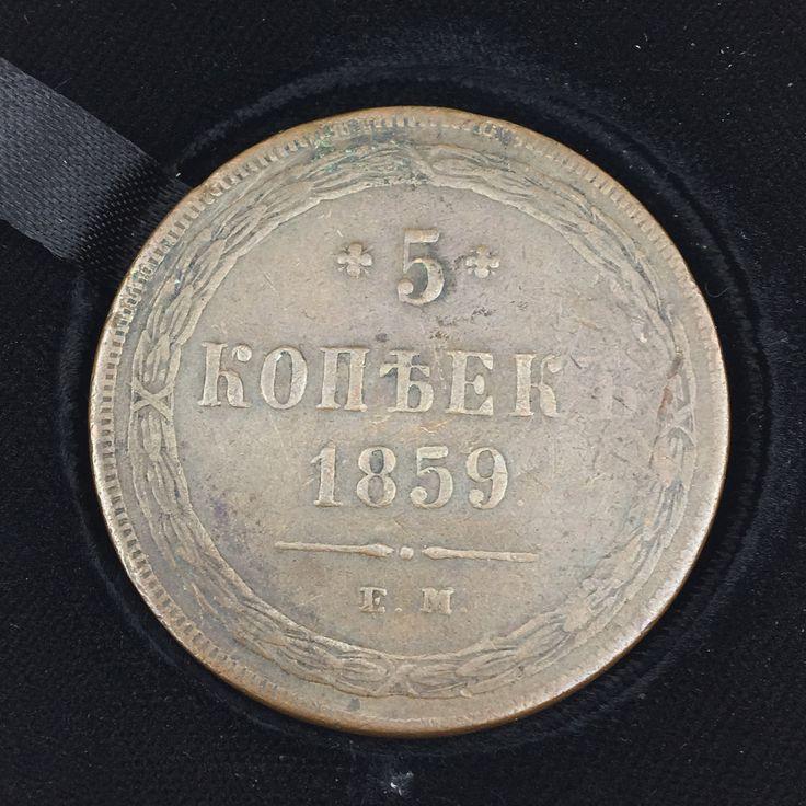 Antique 1859 coin 5 kopeksEmperor Alexander IIof Russian Empire 19thCweight 25.8 g<br ...