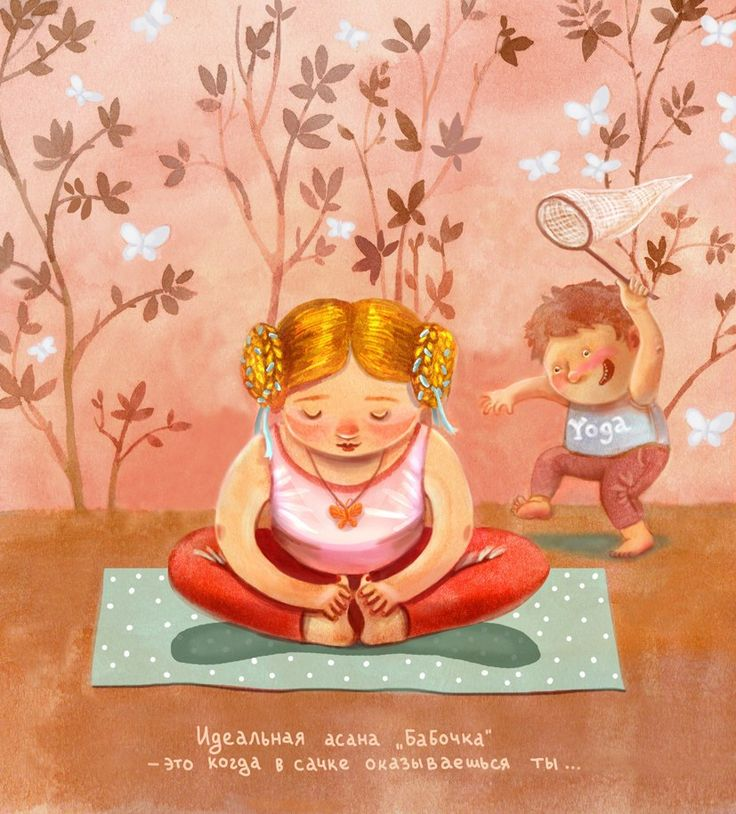 веселые картинки про йогу спальни подходят картины