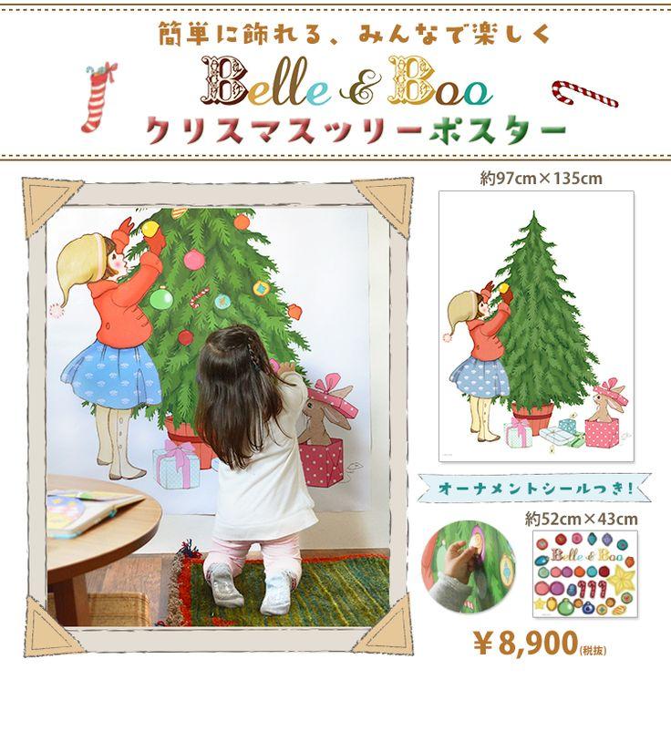belle&boo(ベル&ブー/ BelleandBoo/ベルとブゥ/ベルアンドブー) 壁に貼るだけ!場所も取らず簡単に飾れる、イギリスの絵本、ベル&ブーのクリスマスツリーポスター♪クリスマス/Xmasツリー ポスター(オーナメントシール付き) ウォールシート/壁シール/フォトバックシート/フォトブース みんなで楽しくクリスマスパーティ♪写真撮影の背景にピッタリ!【即納できます】   子供服バケーション 3歳までのベビー服&ギフト