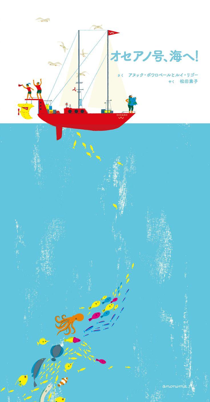 オセアノ号、海へ!│アノニマ・スタジオ 中央出版株式会社