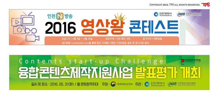 TPS DESIGN GROUP :: 'PORTFOLIO/현수막/배너' 카테고리의 글 목록