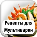 App name: Рецепты Для Мультиварки. Price: free. Category: . Updated: November 13, 2012. Current Version: 0.1. Requires Android: 2.1 and up. Size: 0.25 MB. Content Rating: Everyone.  Installs: 10,000 - 50,000. Seller: . Description: Рецепты Для Муль  тиваркиСамые ра�  �нообразные блюд  а Рецепты Для Му�  �ьтиварки:  куриц  а в мультиварке,   каша в мультивар  ке, мясо и овощи!    Любые блюда,  ;  .