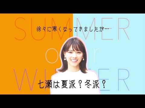 乃木坂46 西野七瀬 Nogizaka46 Nishino Nanase non-no