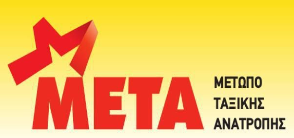 ΜΕΤΑ :Μπλόκο στο κέντρο της Αθήνας – Μπλόκο στο ασφαλιστικό -