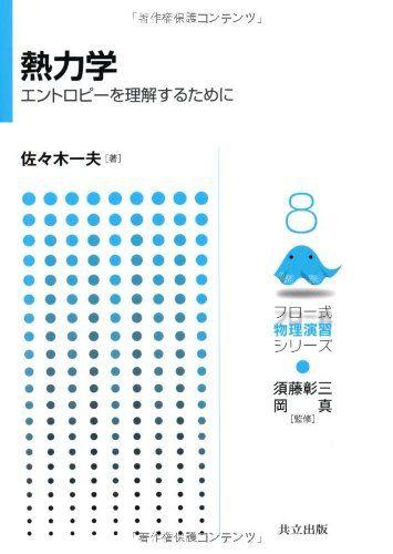 熱力学 ―エントロピーを理解するために― (フロー式 物理演習シリーズ 8)   佐々木 一夫 http://www.amazon.co.jp/dp/4320035070/ref=cm_sw_r_pi_dp_F9v-ub07MAX3X