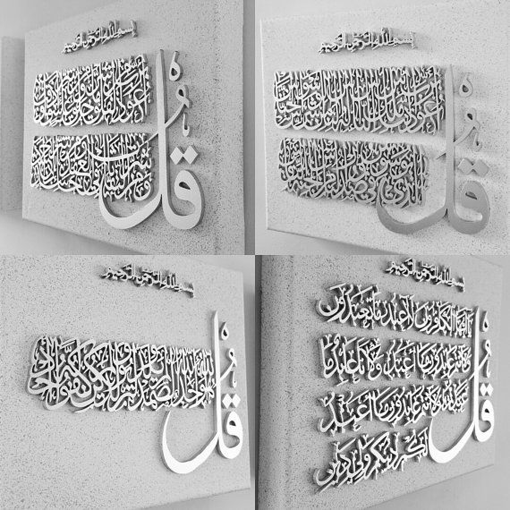 Stunning 3D Islamic Calligraphy Islamic by PersonalIslamicGifts