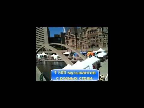Джем сейшн, джаз музыка, джаз гитара и фестиваль джаза в Торонто. Toronto Jazz festival На первом джаз фестивале (1987г.) в Торонто играл Майлз Дэвис! Miles Davis. В 2014 г. на фестивале Toronto Jazz festival, участвовало более  1 500 музыкантов, которые выступили на 40 сценах, по всему городу Торонто. Часть концертов проводится бесплатно!  Проводятся джем сейшн для всех музыкантов. Настоящий джаз бесплатно и на таком крупном фестивале джаза!