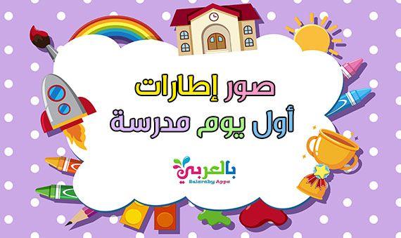تصميم اطارات اطفال للكتابة اشكال روعة مفرغة للكتابة 2020 براويز للكتابة عليها بالعربي نتعلم Birthday