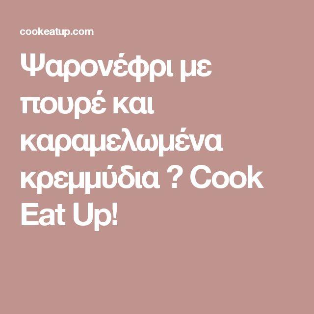 Ψαρονέφρι με πουρέ και καραμελωμένα κρεμμύδια ⋆ Cook Eat Up!