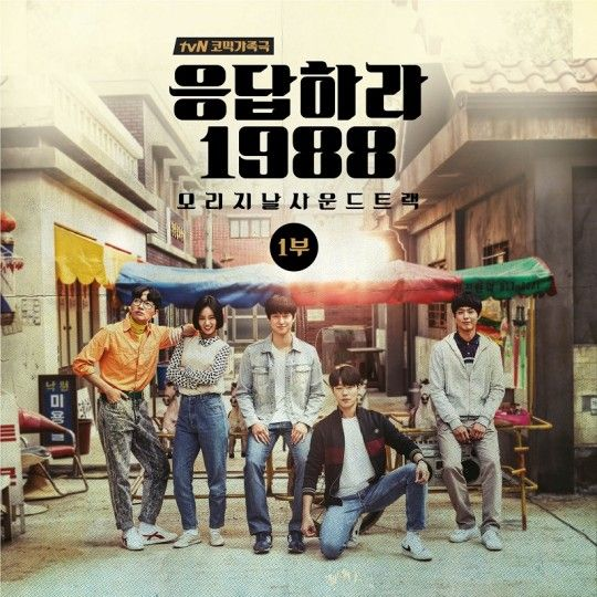 South Korean Drama Reply 1988 Spurs Remake Music Trend   Koogle TV
