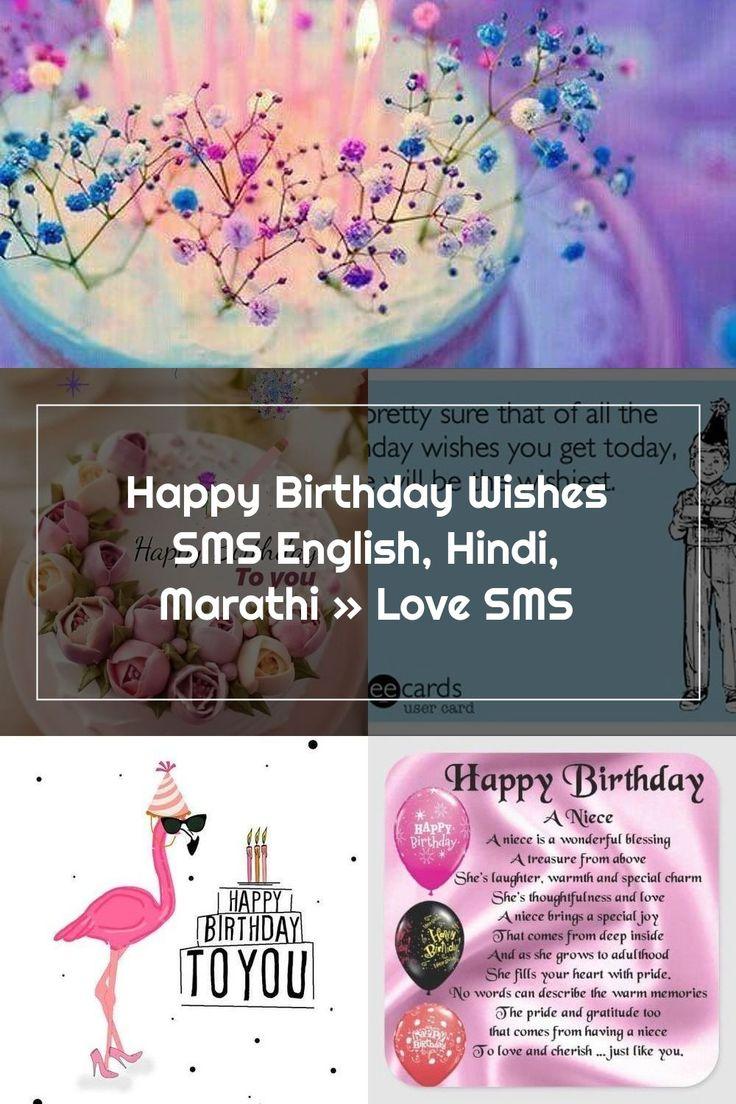Happy Birthday Wishes SMS English, Hindi, Marathi » Love
