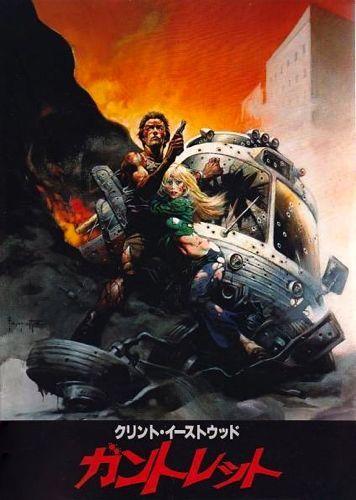 『ガントレット』 The Gauntlet (1977) ~ 『L'Épreuve de force』 La brochure de ce film a été publiée au Japon dans 1977. C'était un événement de la Nouvelle année.