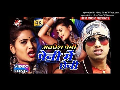 Photos of the new song 2020 bhojpuri mp3 download pagalworld