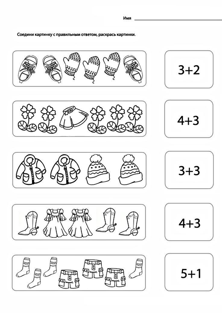Разнообразные математические задания. Одежда