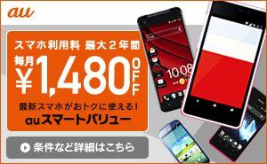 スマホ利用料 最大2年間 毎月¥1,480OFF