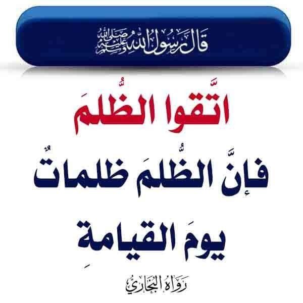 قال الحبيب المصطفى إتقوا الظلم فإن الظلم ظلمات يوم القيامة Wise Words Quotes Islamic Phrases Words Quotes