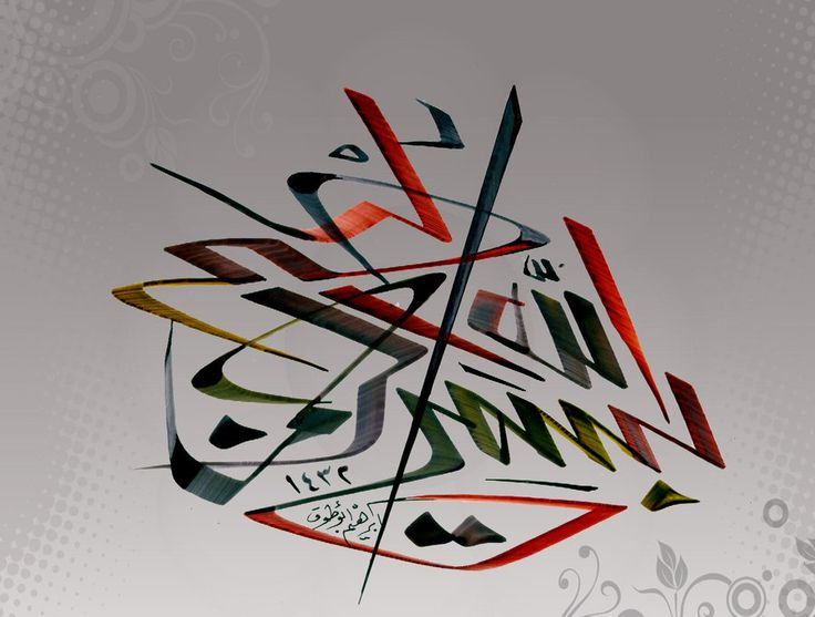 Best arabic calligraphy images islamic art