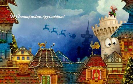 Αστερόκοσμος 2014, γιατί η Θεσσαλονίκη έχει κέφια
