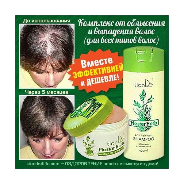 Выпадают волосы — забудьте о проблеме - 13 Августа 2015 - Блог - Умножай свой бизнес!!!