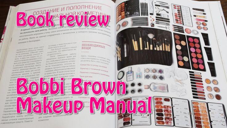 Обзор книги: Бобби Браун - Макияж для новичков и профессионалов
