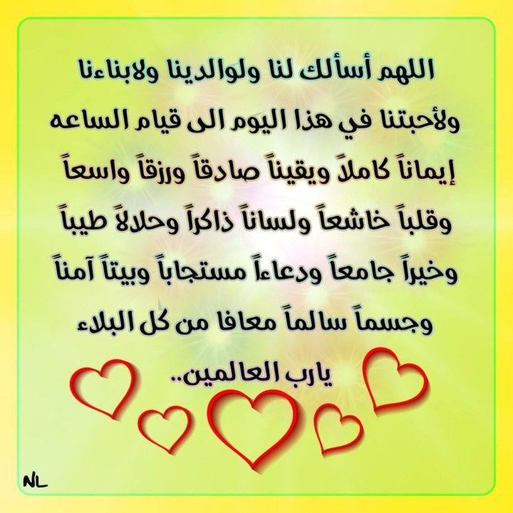 Pin By Labebh Albzour On منوعات دينية Arabic Calligraphy Prayers Calligraphy