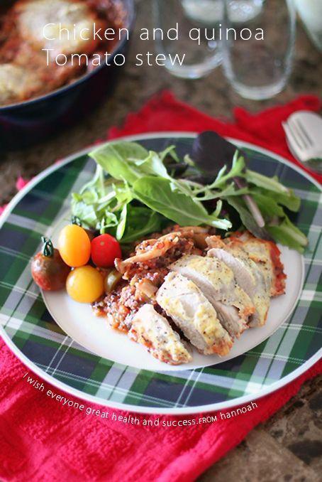 のっちんの「ジューシーチキン&キヌアのトマト煮込み」
