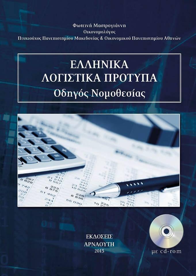 Ελληνικά Λογιστικά Πρότυπα - Οδηγός Νομοθεσίας
