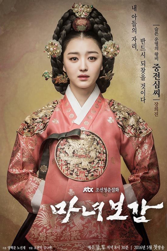 Lush character posters for fantasy sageuk Mirror of the Witch