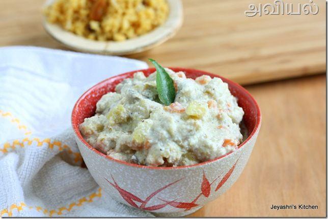 Aviyal - vegetables in yogurt gravy