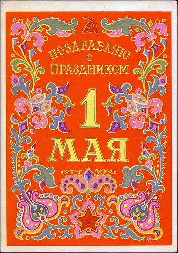 postcard  May Day USSR