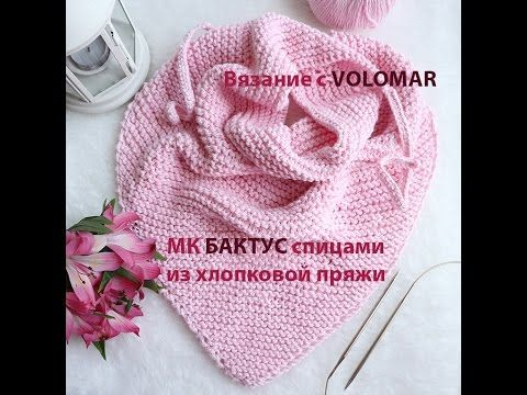 Вяжем хлопковый бактус-шарф спицами. Так же можете найти меня: https://vk.com/knit_volomar https://www.instagram.com/volomar/ https://ok.ru/group/54427236237435